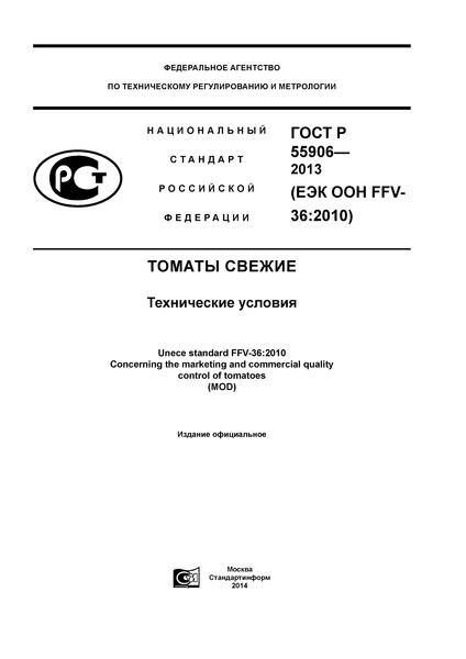 ГОСТ Р 55906-2013 Томаты свежие. Технические условия
