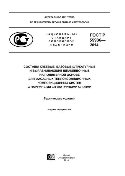 ГОСТ Р 55936-2014 Составы клеевые, базовые штукатурные и выравнивающие шпаклевочные на полимерной основе для фасадных теплоизоляционных композиционных систем с наружными штукатурными слоями. Технические условия