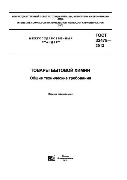 ГОСТ 32478-2013 Товары бытовой химии. Общие технические требования