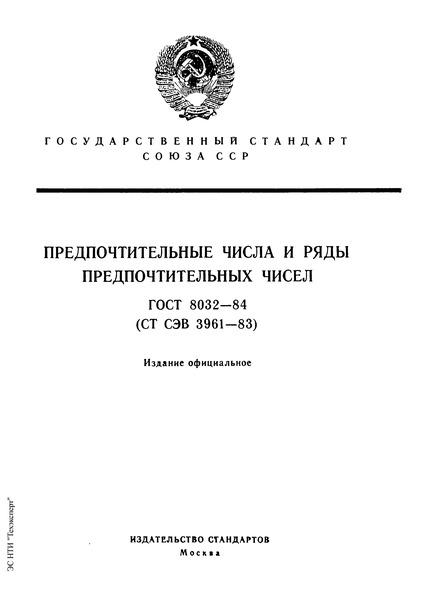 ГОСТ 8032-84 Предпочтительные числа и ряды предпочтительных чисел