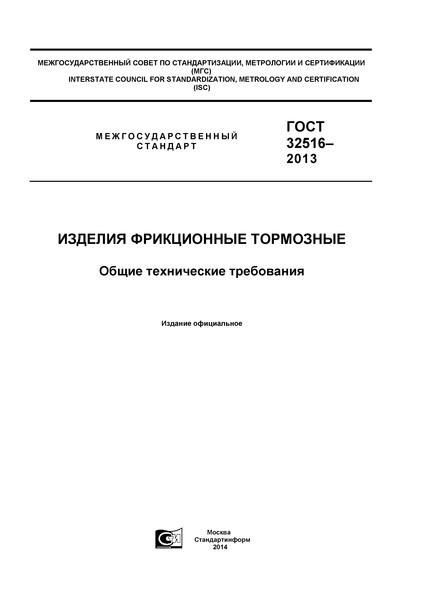 ГОСТ 32516-2013 Изделия фрикционные тормозные. Общие технические требования