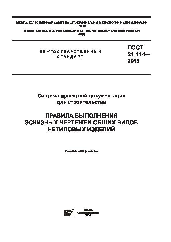 ГОСТ 21.114-2013 Система проектной документации для строительства. Правила выполнения эскизных чертежей общих видов нетиповых изделий
