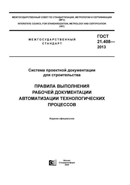 ГОСТ 21.408-2013 Система проектной документации для строительства. Правила выполнения рабочей документации автоматизации технологических процессов
