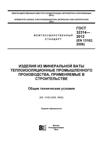 ГОСТ 32314-2012 Изделия из минеральной ваты теплоизоляционные промышленного производства, применяемые в строительстве. Общие технические условия
