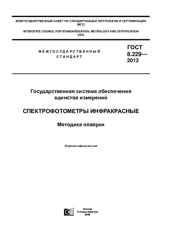ГОСТ 8.229-2013 Государственная система обеспечения единства измерений. Спектрофотометры инфракрасные. Методика поверки