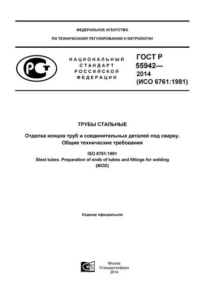 ГОСТ Р 55942-2014 Трубы стальные. Отделка концов труб и соединительных деталей под сварку. Общие технические требования