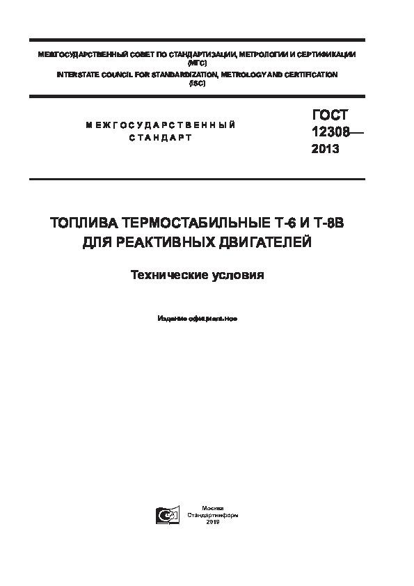 ГОСТ 12308-2013 Топлива термостабильные Т-6 и Т-8В для реактивных двигателей. Технические условия