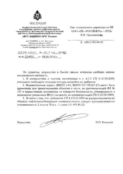 Письмо 13-5-02-3608ф О применении норм