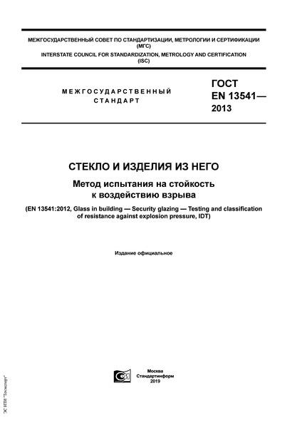 ГОСТ EN 13541-2013 Стекло и изделия из него. Метод испытания на стойкость к воздействию взрыва