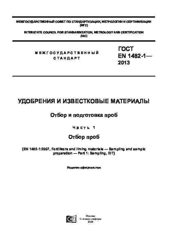 ГОСТ EN 1482-1-2013 Удобрения и известковые материалы. Отбор и подготовка проб. Часть 1. Отбор проб