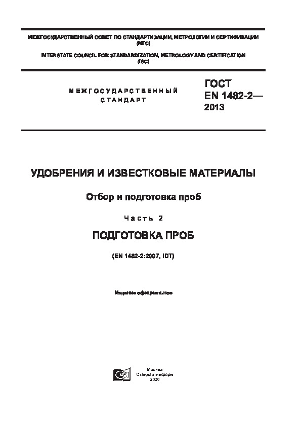 ГОСТ EN 1482-2-2013 Удобрения и известковые материалы. Отбор и подготовка проб. Часть 2. Подготовка проб