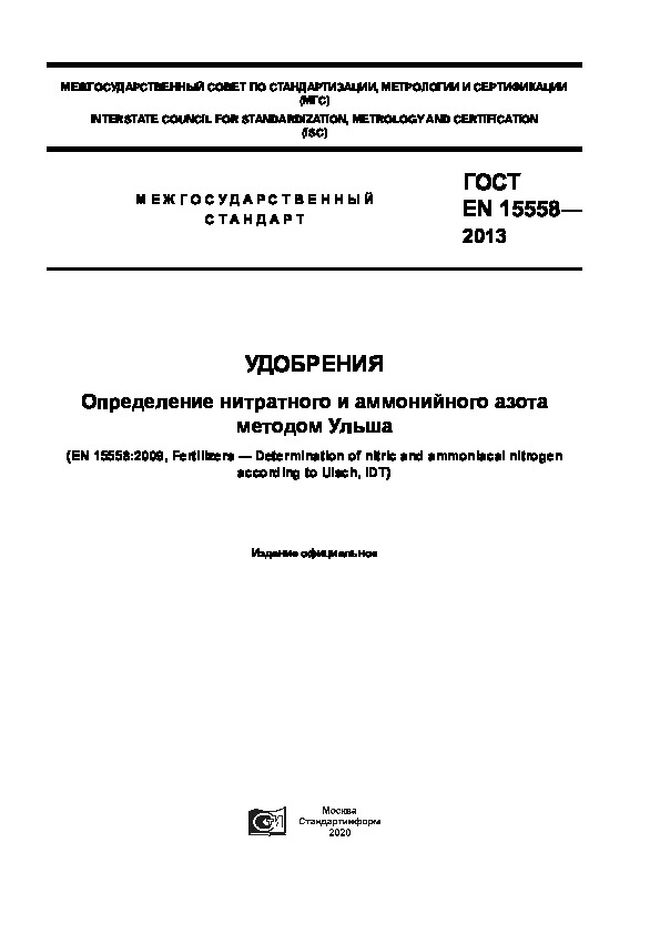 ГОСТ EN 15558-2013 Удобрения. Определение нитратного и аммонийного азота методом Ульша