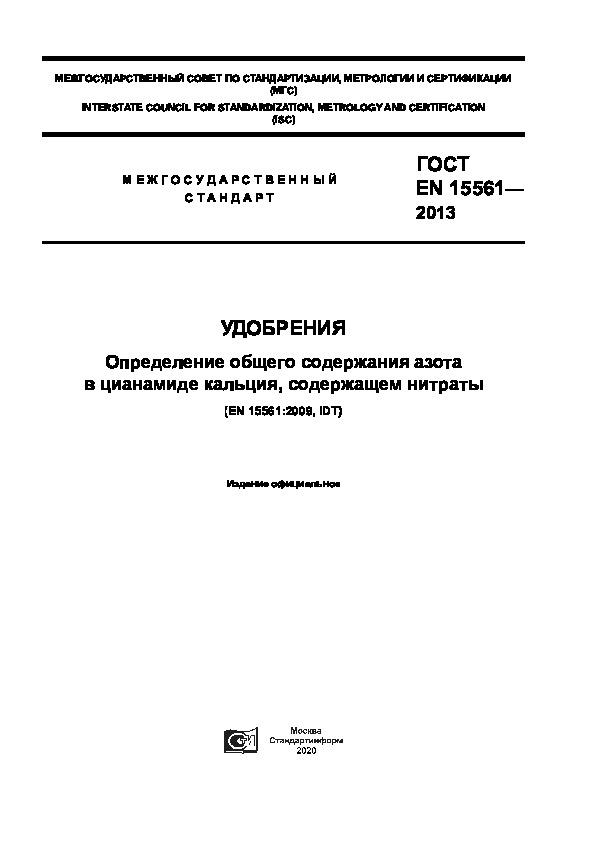 ГОСТ EN 15561-2013 Удобрения. Определение общего содержания азота в цианамиде кальция, содержащем нитраты