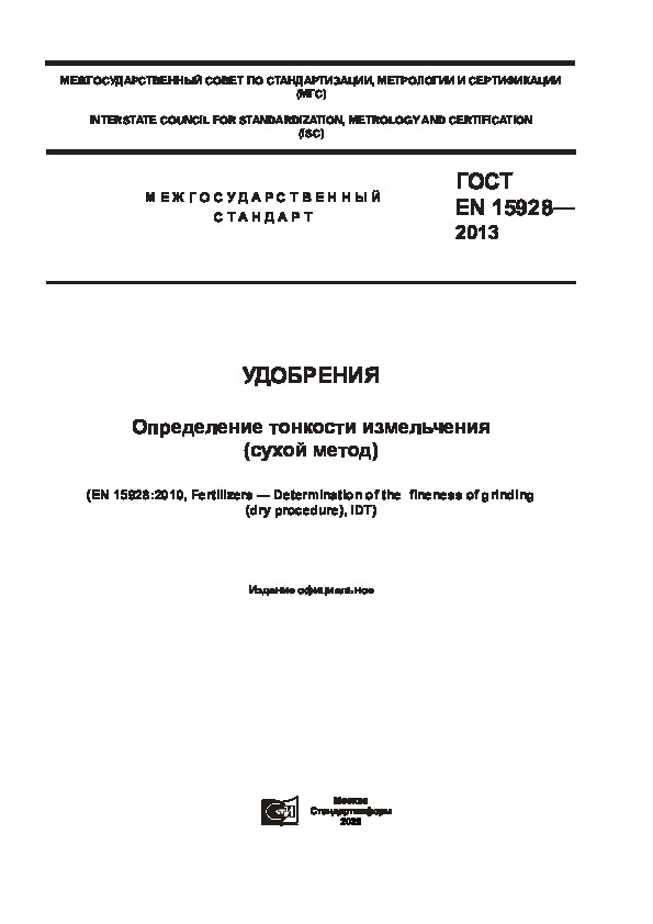 ГОСТ EN 15928-2013 Удобрения. Определение тонкости измельчения (сухой метод)