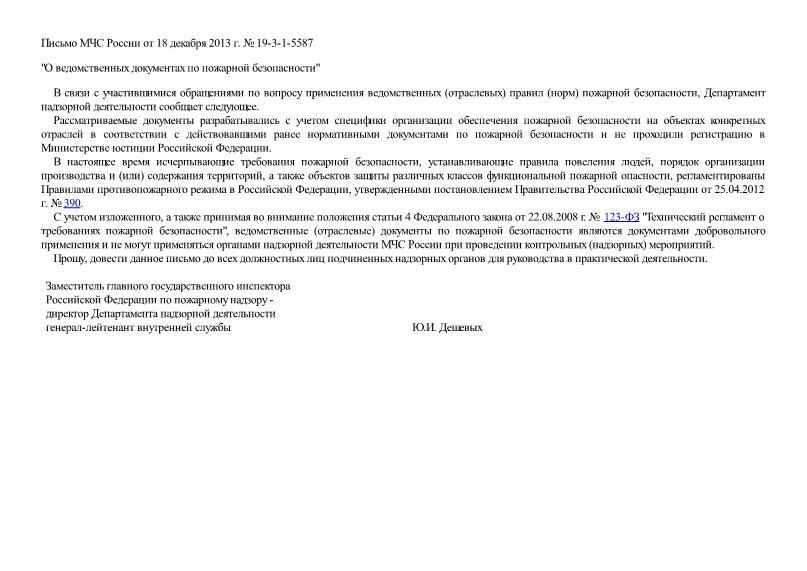 Письмо 19-3-1-5587 О ведомственных документах по пожарной безопасности