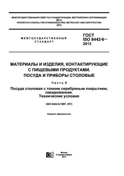 ГОСТ ISO 8442-6-2013 Материалы и изделия, контактирующие с пищевыми продуктами. Посуда и приборы столовые. Часть 6. Посуда столовая с тонким серебряным покрытием, лакированная. Технические условия