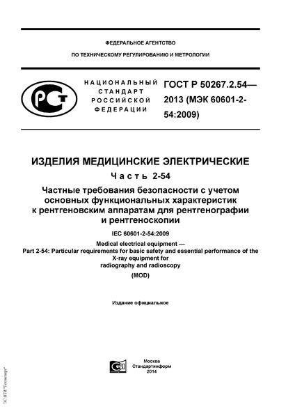 ГОСТ Р 50267.2.54-2013 Изделия медицинские электрические. Часть 2-54. Частные требования безопасности с учетом основных функциональных характеристик к рентгеновским аппаратам для рентгенографии и рентгеноскопии