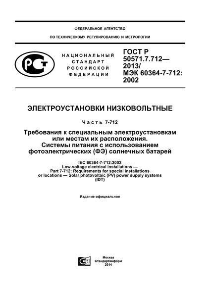 ГОСТ Р 50571.7.712-2013 Электроустановки низковольтные. Часть 7-712. Требования к специальным электроустановкам или местам их расположения. Системы питания с использованием фотоэлектрических (ФЭ) солнечных батарей