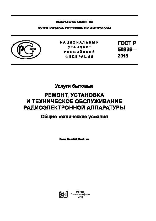 ГОСТ Р 50936-2013 Услуги бытовые. Ремонт, установка и техническое обслуживание радиоэлектронной аппаратуры. Общие технические условия