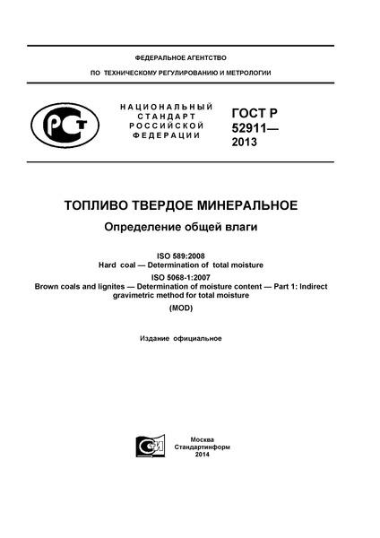 ГОСТ Р 52911-2013 Топливо твердое минеральное. Определение общей влаги