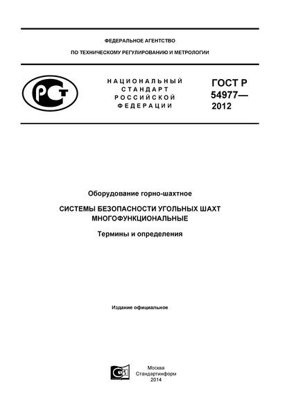 ГОСТ Р 54977-2012 Оборудование горно-шахтное. Системы безопасности угольных шахт многофункциональные. Термины и определения