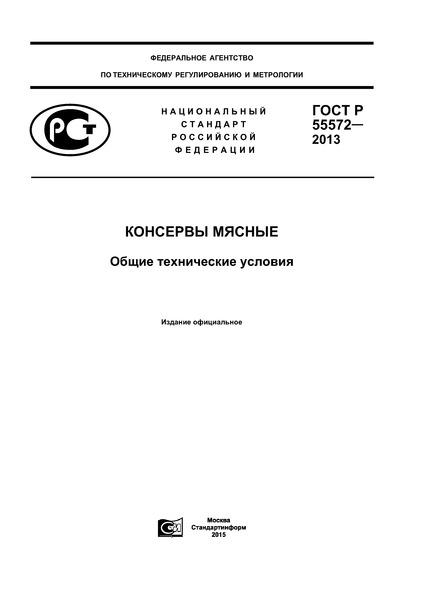 ГОСТ Р 55572-2013 Консервы мясные. Общие технические условия
