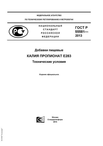 ГОСТ Р 55581-2013 Добавки пищевые. Калия пропионат Е283. Технические условия