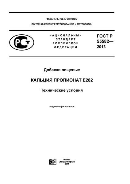 ГОСТ Р 55582-2013 Добавки пищевые. Кальция пропионат Е282. Технические условия