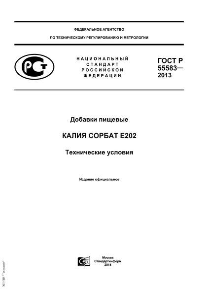 ГОСТ Р 55583-2013 Добавки пищевые. Калия сорбат Е202. Технические условия