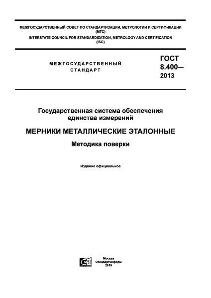 ГОСТ 8.400-2013 Государственная система обеспечения единства измерений. Мерники металлические эталонные. Методика поверки
