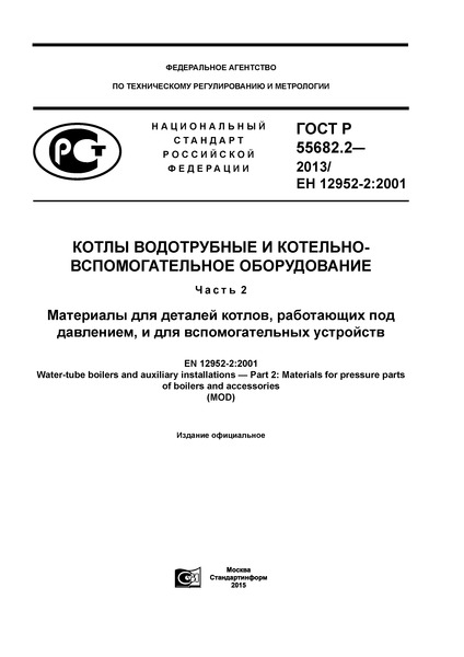 ГОСТ Р 55682.2-2013 Котлы водотрубные и котельно-вспомогательное оборудование. Часть 2. Материалы для деталей котлов, работающих под давлением, и для вспомогательных устройств