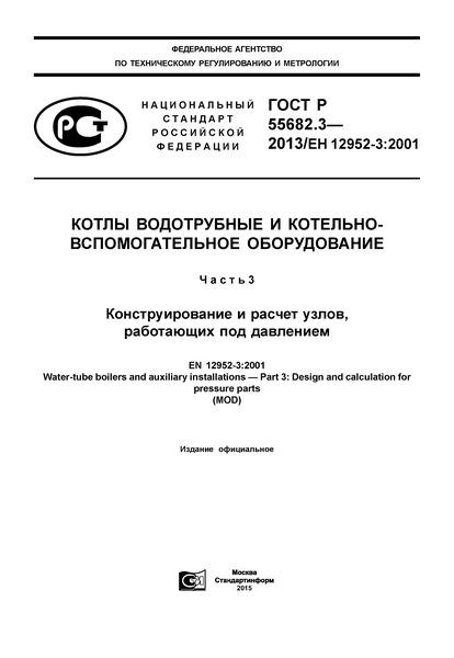 ГОСТ Р 55682.3-2013 Котлы водотрубные и котельно-вспомогательное оборудование. Часть 3. Конструирование и расчет узлов, работающих под давлением