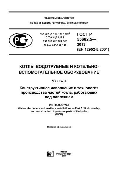 ГОСТ Р 55682.5-2013 Котлы водотрубные и котельно-вспомогательное оборудование. Часть 5. Конструктивное исполнение и технология производства частей котла, работающих под давлением