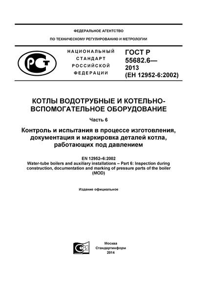 ГОСТ Р 55682.6-2013 Котлы водотрубные и котельно-вспомогательное оборудование. Часть 6. Контроль и испытания в процессе изготовления, документация и маркировка деталей котла, работающих под давлением
