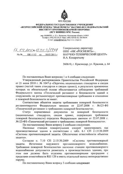 Письмо 13-4-03/1749 О применении требований нормативных документов