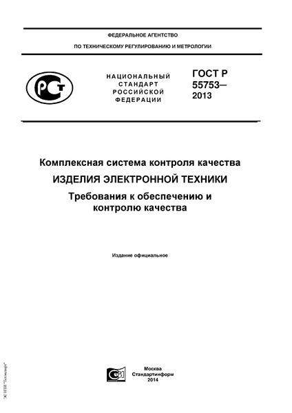 ГОСТ Р 55753-2013 Комплексная система контроля качества. Изделия электронной техники. Требования к обеспечению и контролю качества