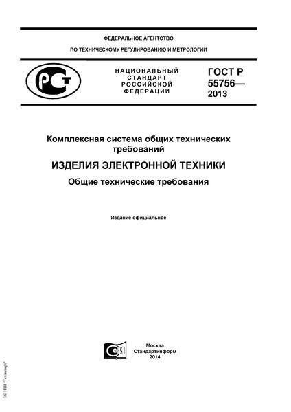 ГОСТ Р 55756-2013 Комплексная система общих технических требований. Изделия электронной техники. Общие технические требования