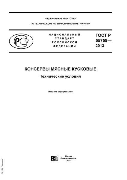 ГОСТ Р 55759-2013 Консервы мясные кусковые. Технические условия