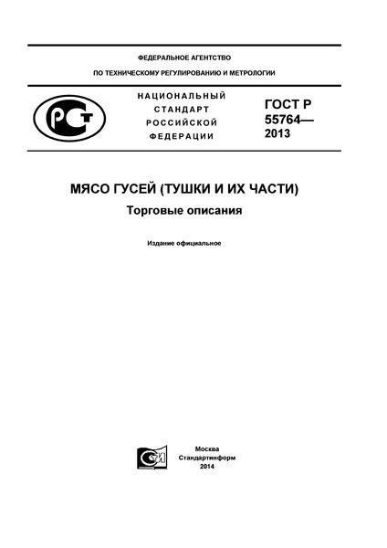 ГОСТ Р 55764-2013 Мясо гусей (тушки и их части). Торговые описания