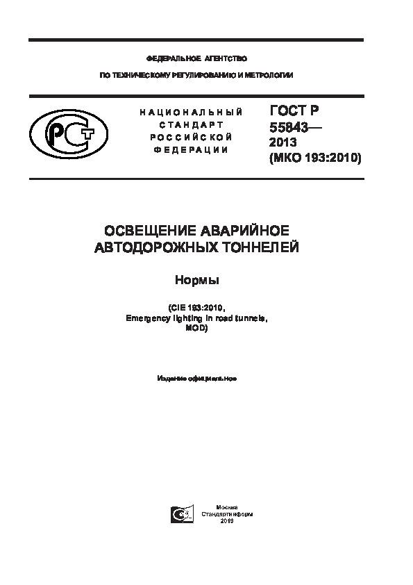 ГОСТ Р 55843-2013 Освещение аварийное автодорожных тоннелей. Нормы