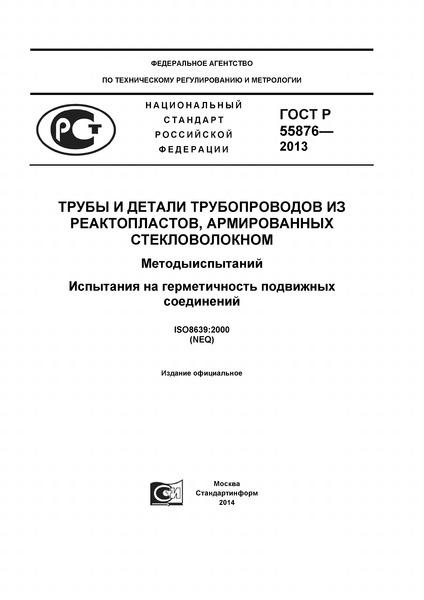 ГОСТ Р 55876-2013 Трубы и детали трубопроводов из реактопластов, армированных стекловолокном. Методы испытаний. Испытания на герметичность подвижных соединений
