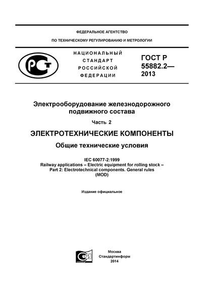 ГОСТ Р 55882.2-2013 Электрооборудование железнодорожного подвижного состава. Часть 2. Электротехнические компоненты. Общие технические условия