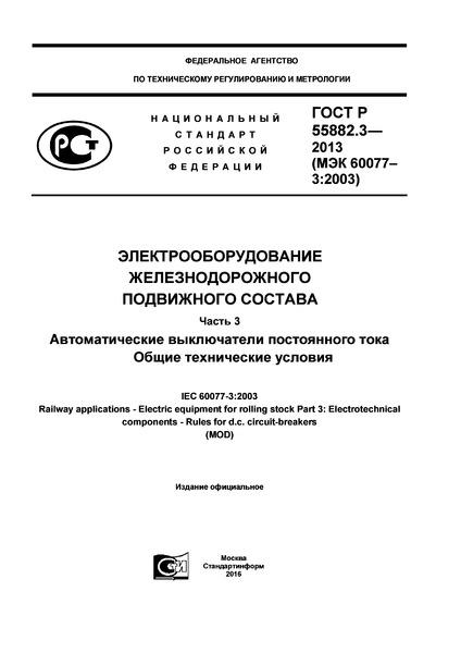 ГОСТ Р 55882.3-2013 Электрооборудование железнодорожного подвижного состава. Часть 3. Автоматические выключатели постоянного тока. Общие технические условия