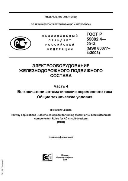 ГОСТ Р 55882.4-2013 Электрооборудование железнодорожного подвижного состава. Часть 4. Выключатели автоматические переменного тока. Общие технические условия