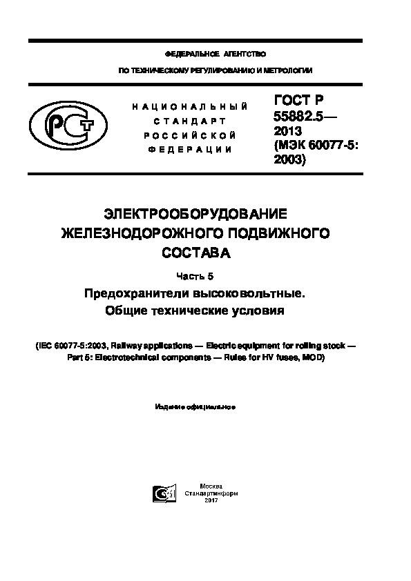 ГОСТ Р 55882.5-2013 Электрооборудование железнодорожного подвижного состава. Часть 5. Предохранители высоковольтные. Общие технические условия