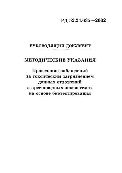 РД 52.24.635-2002 Методические указания. Проведение наблюдений за токсическим загрязнением донных отложений в пресноводных экосистемах на основе биотестирования