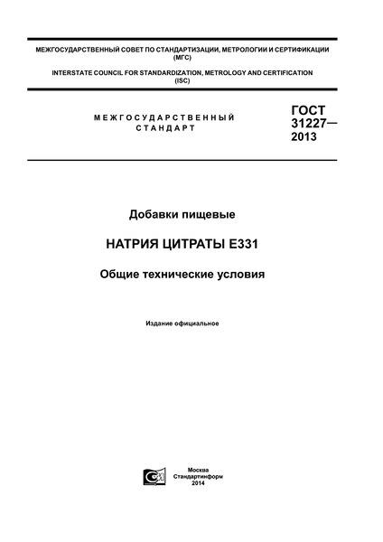 ГОСТ 31227-2013 Добавки пищевые. Натрия цитраты Е331. Общие технические условия