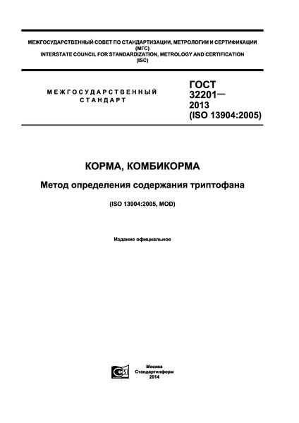 ГОСТ 32201-2013 Корма, комбикорма. Метод определения содержания триптофана