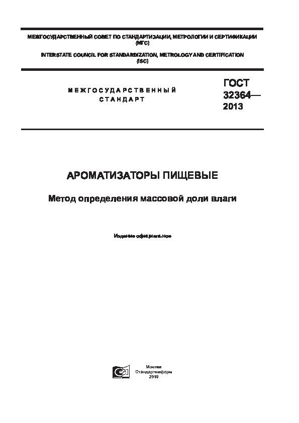 ГОСТ 32364-2013 Ароматизаторы пищевые. Метод определения массовой доли влаги
