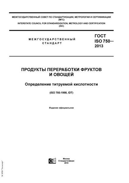 ГОСТ ISO 750-2013 Продукты переработки фруктов и овощей. Определение титруемой кислотности